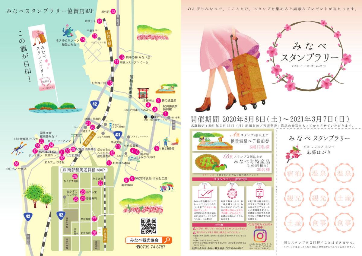 みなべスタンプラリー withここたびみなべ(表面+地図)