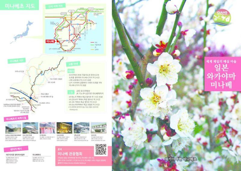 韓国語観光パンフレット