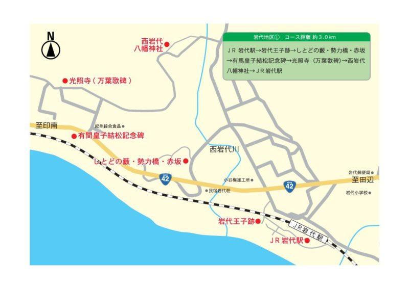 観光ガイド(岩代地区)