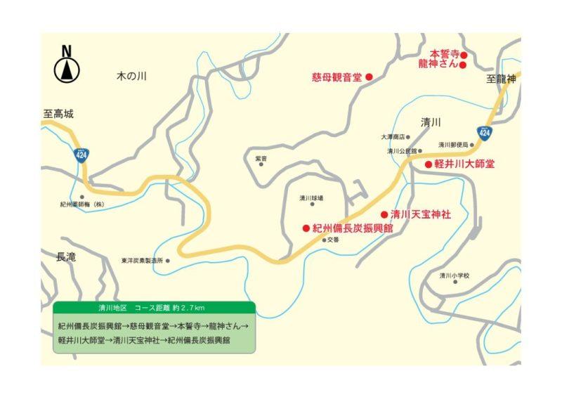 観光ガイド(清川地区)