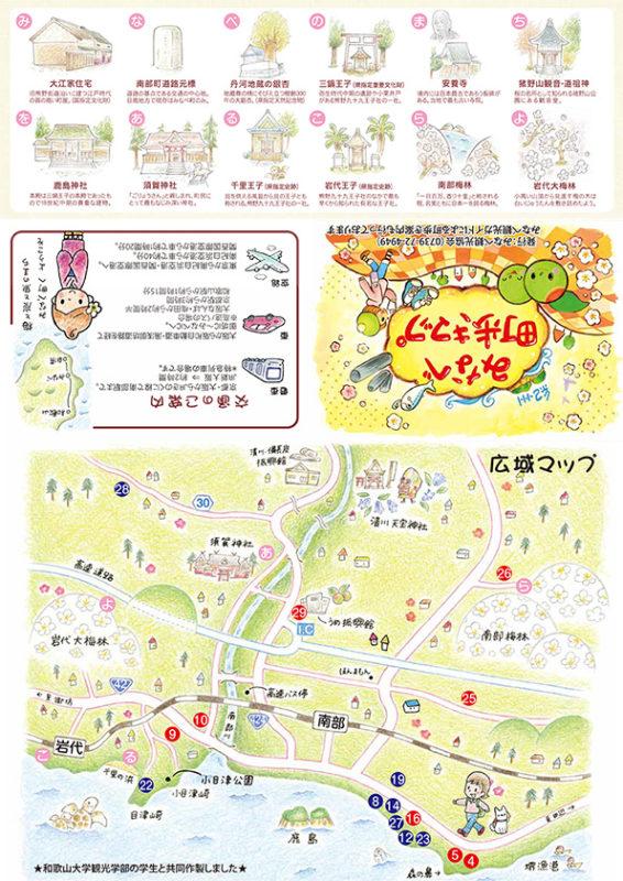 みなべ町歩きマップ(1.5MB)