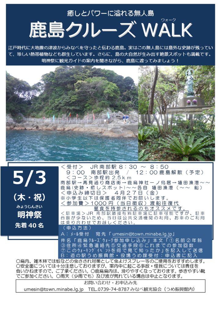 5月3日(木・祝)鹿島クルーズWALK