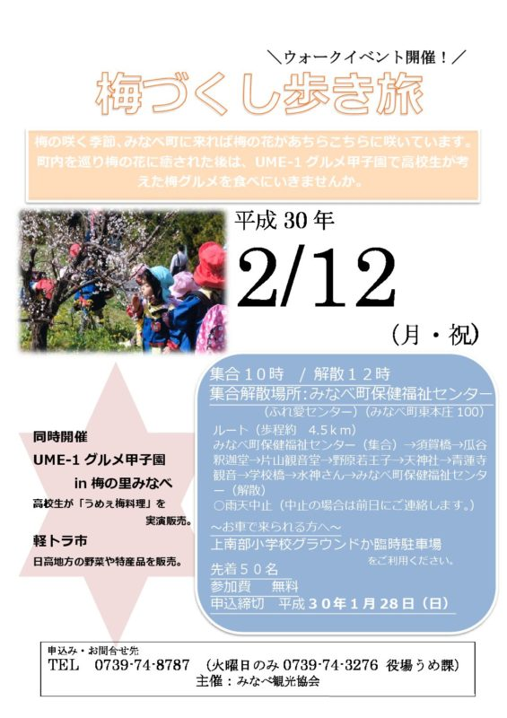 梅づくし歩き旅【ウォークイベント開催】