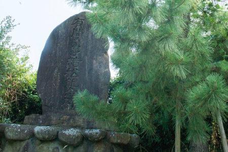 有間皇子結び松記念碑