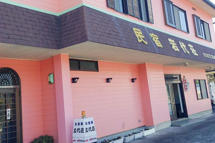 民宿 岩代荘