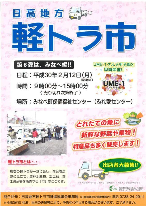 2月12日(月・祝)開催 軽トラ市 出展者募集中!!