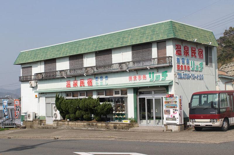 温泉民宿リッチ